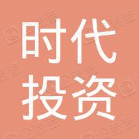 深圳市时代投资信息咨询有限公司