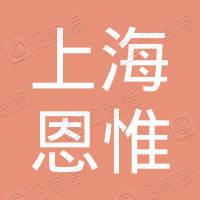 上海恩惟创业投资合伙企业(有限合伙)