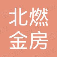 北京北燃金房能源投资有限公司