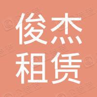 西安俊杰机械设备租赁有限公司