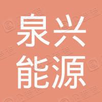山东泉兴能源集团有限公司