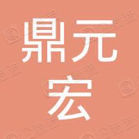 深圳市鼎元宏投资有限公司