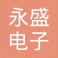 广德永盛电子科技有限公司