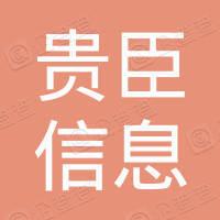 天津贵臣信息科技有限公司