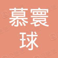 温登慕寰球旅游咨询(上海)有限公司虹口分公司