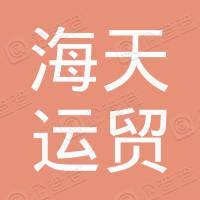 白银海天运贸二手车经销有限公司