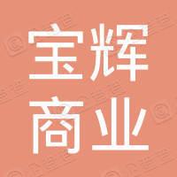 苏州宝辉商业管理有限公司