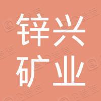 商洛锌兴矿业开发服务有限公司