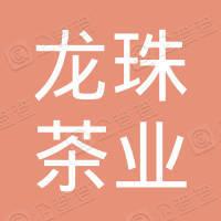 重庆市开县龙珠茶业有限公司