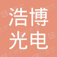 河南浩博光电有限公司