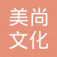赣州市美尚文化传播有限公司