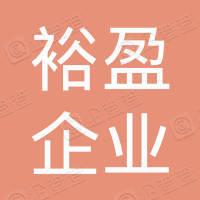 天津裕盈企业管理咨询合伙企业(有限合伙)