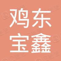 鸡东宝鑫碳化硅有限公司