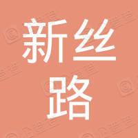 西藏新丝路丝绸文化有限公司