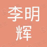 新安县李明辉百货店