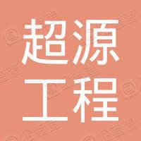 西藏超源工程勘察设计有限公司