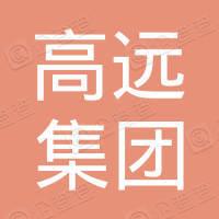 深圳市高远集团有限公司