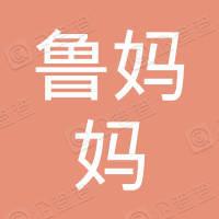 岳阳鲁妈妈饮食文化有限公司
