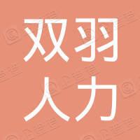 重庆市双羽人力资源管理有限公司江北分公司