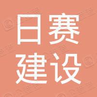 江西日赛建设工程有限公司