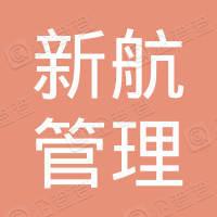 天津中航蔚蓝人力资源有限公司