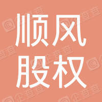 蘇州工業園區元禾順風股權投資企業(有限合伙)