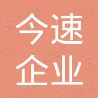 上海今速企业管理中心(有限合伙)