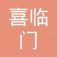 浙江喜临门软体家具有限公司