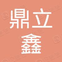 深圳市鼎立鑫创新技术有限公司