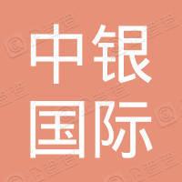 中银国际股权投资基金管理(深圳)有限公司