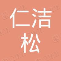 花溪仁洁松餐饮服务店