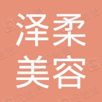 深圳市泽柔美容美发有限公司