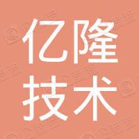 亿隆自动化不锈钢技术(青岛)有限公司