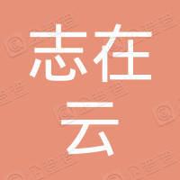 四川志在云项目管理有限公司