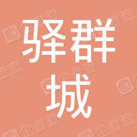苏州驿群城贸易有限公司