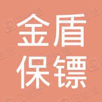 深圳金盾保镖安全顾问有限公司
