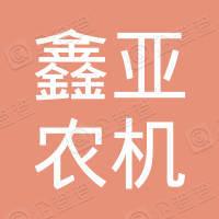 酒泉鑫亚农机农民专业合作社