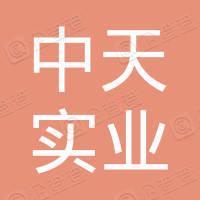 汝州市中天实业有限公司