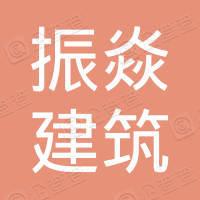 甘肃振焱建筑工程有限公司