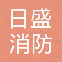 陕西日盛消防工程科技有限公司