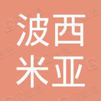 江西省波西米亚摄影有限公司