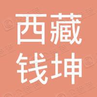 西藏钱坤信息技术有限责任公司