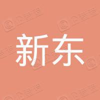 灌南县新东农业机械服务专业合作社