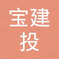 深圳市宝建投智能科技有限公司