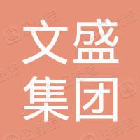 浙江文盛集团有限公司