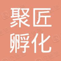 宁波聚匠孵化器合伙企业(有限合伙)