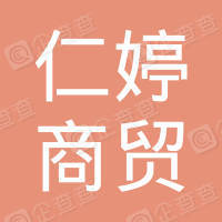 广州仁婷商贸店