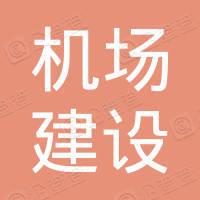 济宁机场建设投资有限责任公司
