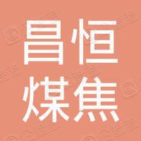 山西岚县昌恒煤焦有限公司