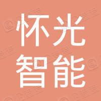 怀光智能科技(武汉)有限公司